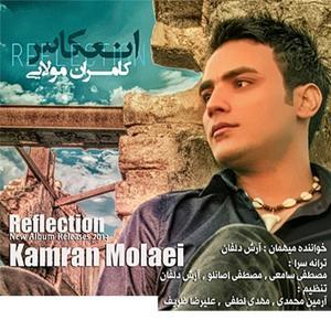 Enekas (Persian Music)