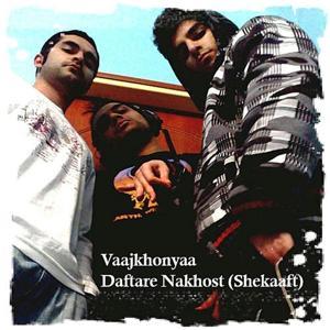Daftare Nakhost (Persian Music)