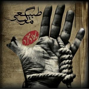 Natural Death (Persian Music)