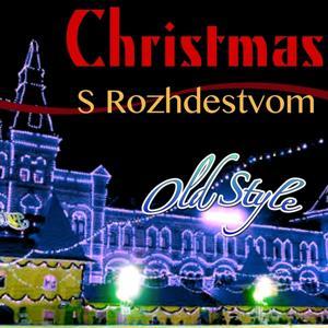 Christmas S Rozhdestvom (C Рождеством)