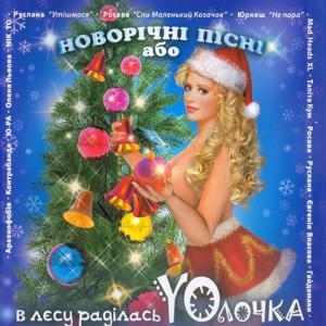 Новорічні пісні або в лєсу раділась YОлочка