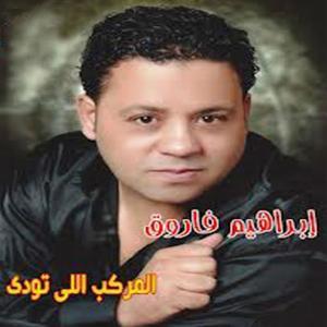 El Markeb Elly Twady