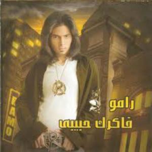 Fakrak Habibi