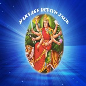 Dakvage Deviyo Jage
