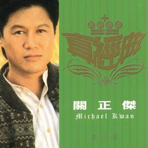 Zhen Jin Dian-Michael Kwan