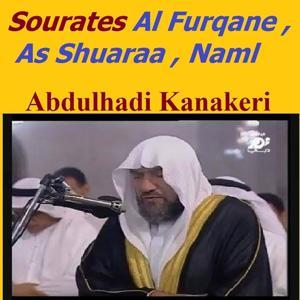 Sourate Al Furqane, As Shuaraa, Naml (Quran - Coran - Islam)