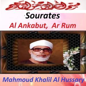 Sourates Al Ankabut, Ar Rum (Quran - Coran - Islam)