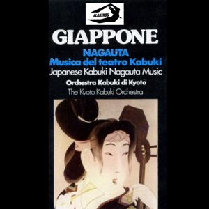 Giappone: Nagauta - Musica del teatro Kabuki: Japanese Kabuki Nagauta Music