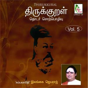 Thirukkural, Vol. 5 (Thodar Sorpozhivu At Colomb Tamil Sangam)