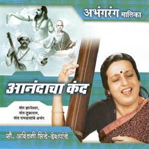 Abhangrang Malika (Anandacha Kand)