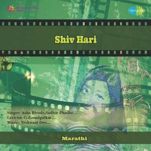 Shiv Hari Nrutyanatka