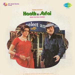 Haath Ki Safai (Original Motion Picture Soundtrack)