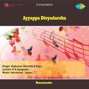 Annadana Prabhuve Sharanam Ayyappa