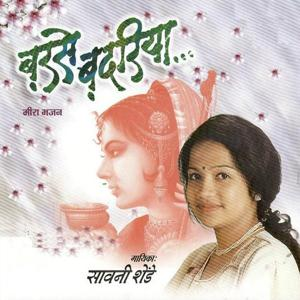 Barse Badariya - Meera Bhajan