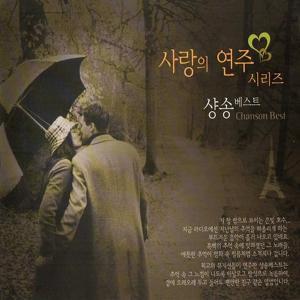 Love player series Chanson Best (사랑의연주시리즈 샹송베스트)