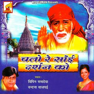 Chalo Re Sai Darshan Ko