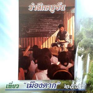 ชุดรำลึกครูซัน เที่ยวเมืองตาก 2545