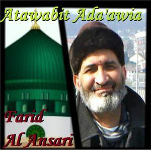 Atawabit Ada'awia (Quran - Coran - Islam)