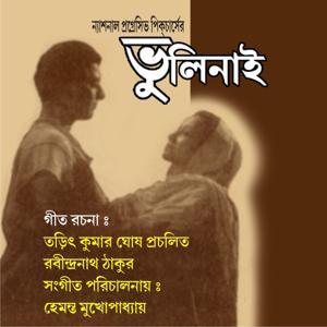 Bhuli Nai