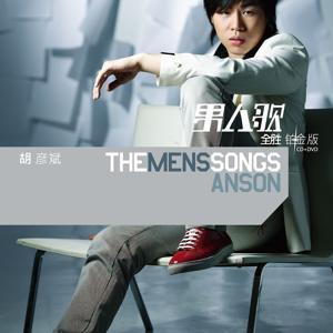 Karaoke Men (Pt Version)