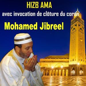 Hizb Ama & Invocation de clôture du Coran
