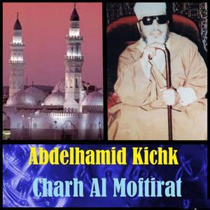 Charh Al Moftirat