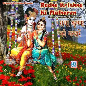 Radha Krishna Ki Malharen