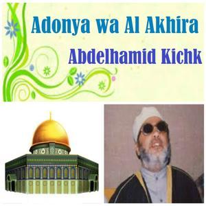 Adonya Wa Al Akhira