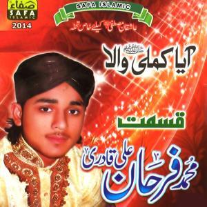 Aaya Kamli Wala