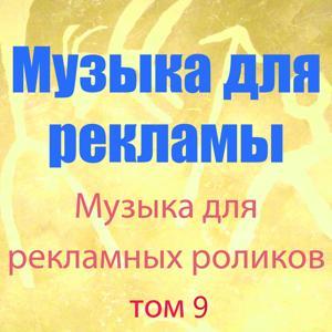 Музыка для рекламы, Том 9