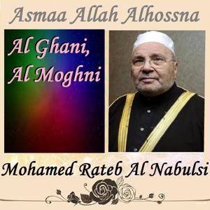 Asmaa Allah Alhossna: Al Ghani, Al Moghni (Quran)