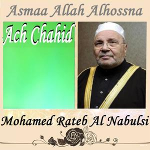 Asmaa Allah Alhossna: Ach Chahid (Quran)