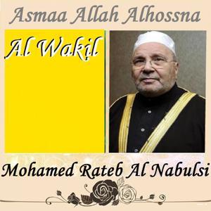 Asmaa Allah Alhossna: Al Wakil (Quran)