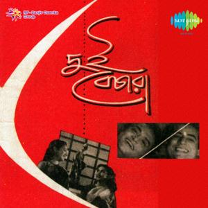 Dui Bechara (Original Motion Picture Soundtrack)