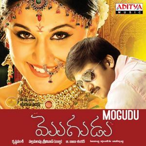 Mogudu (Original Motion Picture Soundtrack)