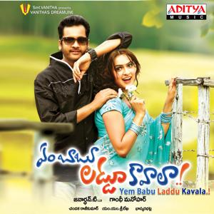 Yem Babu Laddu Kavala (Original Motion Picture Soundtrack)