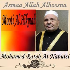 Asmaa Allah Alhossna: Mooti Al Hikmah (Quran)