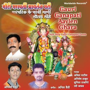 Gauri Ganapati Aaylen Ghara (Non Stop Gauri Ganapati Geete)