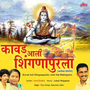 Kavad Aali Shinganapurala - Aarti Sah Bhaktigeete