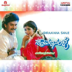 Shraavana Sanje (Original Motion Picture Soundtrack)