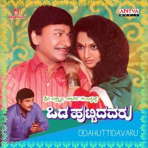 Odahuttidavaru (Original Motion Picture Soundtrack)