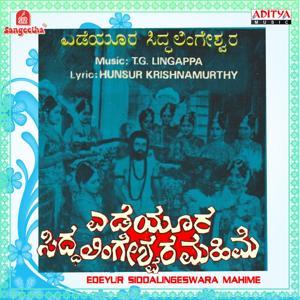 Edeyur Siddalingeswara Mahime (Original Motion Picture Soundtrack)