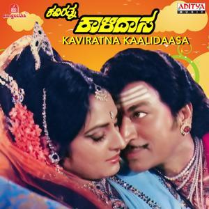Kaviratna Kaalidaasa (Original Motion Picture Soundtrack)