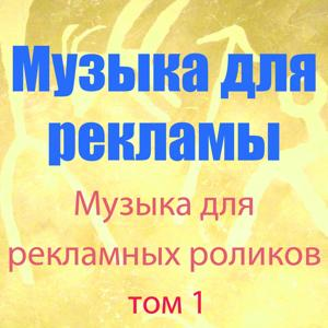 Музыка для рекламы, Том 1 (Музыка для рекламных роликов)