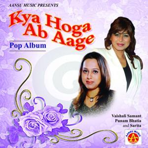 Kya Hoga Ab Aage