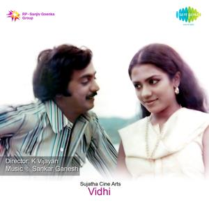 Vidhi (Original Motion Picture Soundtrack)