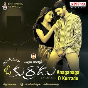 Anaganaga O Kurradu (Original Motion Picture Soundtrack)