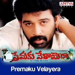 Premaku Velayera (Original Motion Picture Soundtrack)