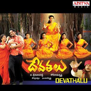 Devathalu (Original Motion Picture Soundtrack)