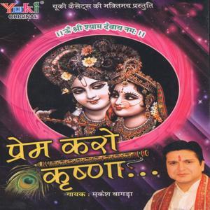 Prem Karo Krishna